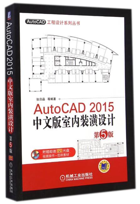 AutoCAD 2015中文版室内装潢设计 第5版