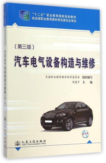 汽车电气设备构造与维修(第三版)