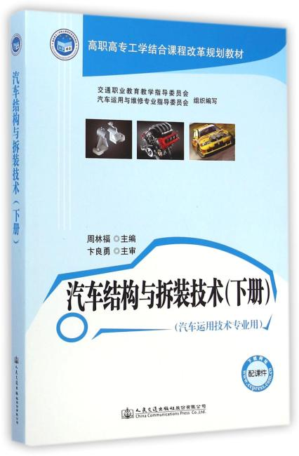 汽车结构与拆装技术(下册)