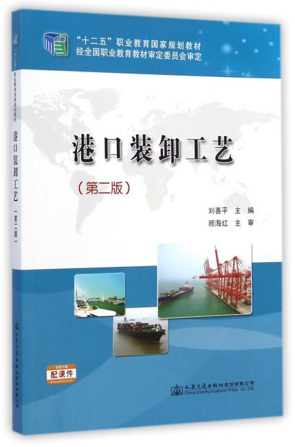 港口装卸工艺(第二版)