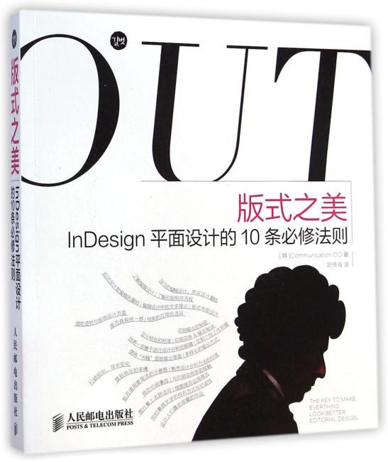 版式之美 InDesign平面设计的10条必修法则