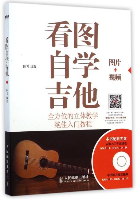 看图自学吉他(赠DVD教学光盘)