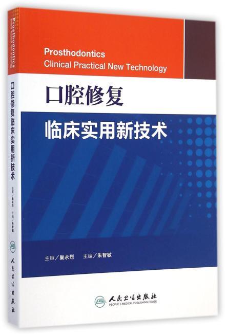 口腔修复临床实用新技术