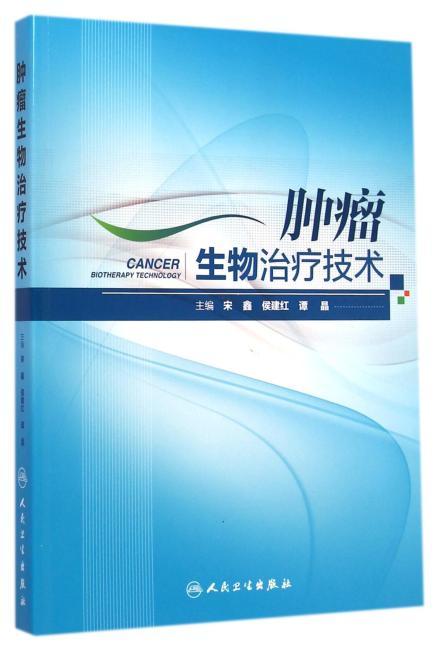肿瘤生物治疗技术