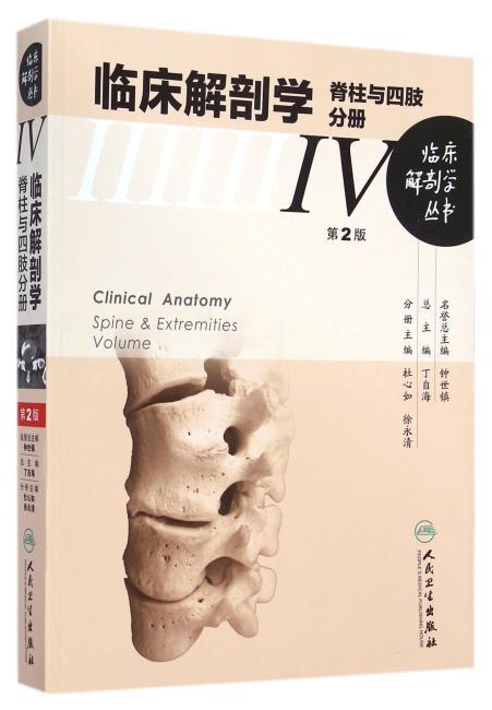 临床解剖丛书·脊柱与四肢分册(第2版)
