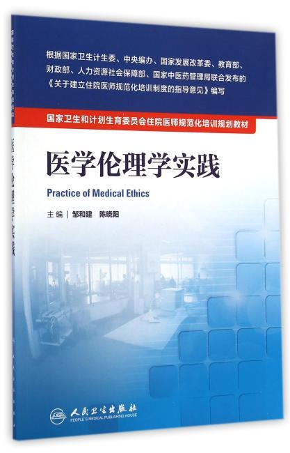 国家卫生和计划生育委员会住院医师规范化培训规划教材·医学伦理学实践