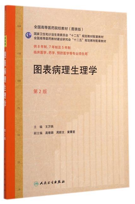 图表病理生理学(第2版/七年制配教)