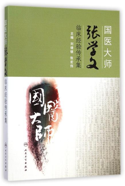 国医大师张学文临床经验传承集