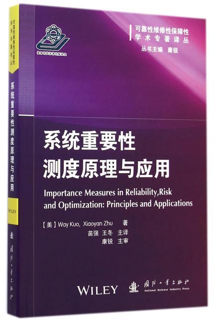 系统重要性测度原理与应用