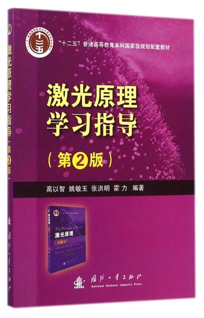 激光原理学习指导(第2版)