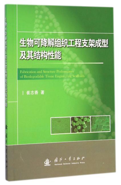 生物可降解组织工程支架成型及其结构性能