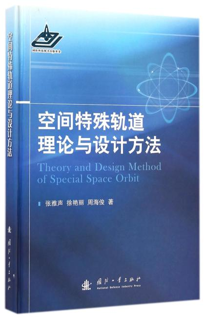 空间特殊轨道理论与设计方法