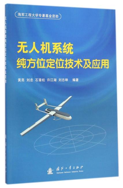 无人机系统纯方位定位技术及应用