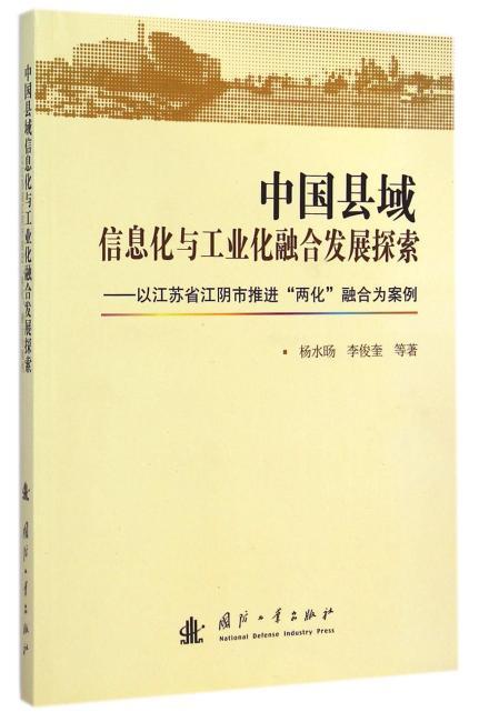 中国县域信息化与工业化融合发展探索