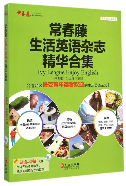 常春藤生活英语杂志精华合集