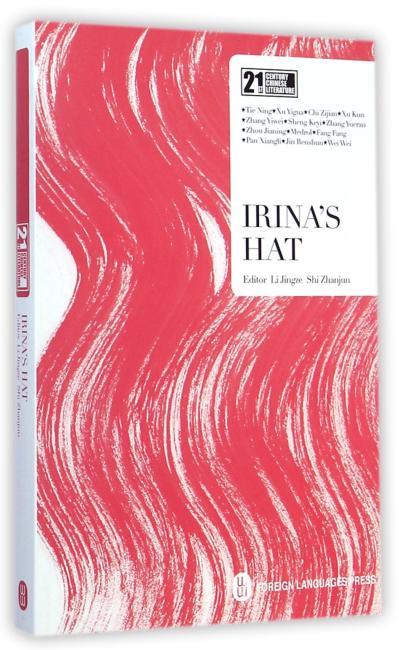 伊琳娜的礼帽(英文版)