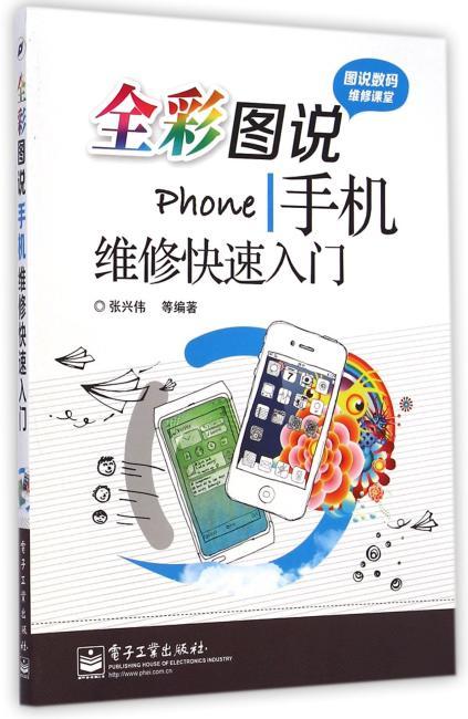 全彩图说手机维修快速入门(全彩)