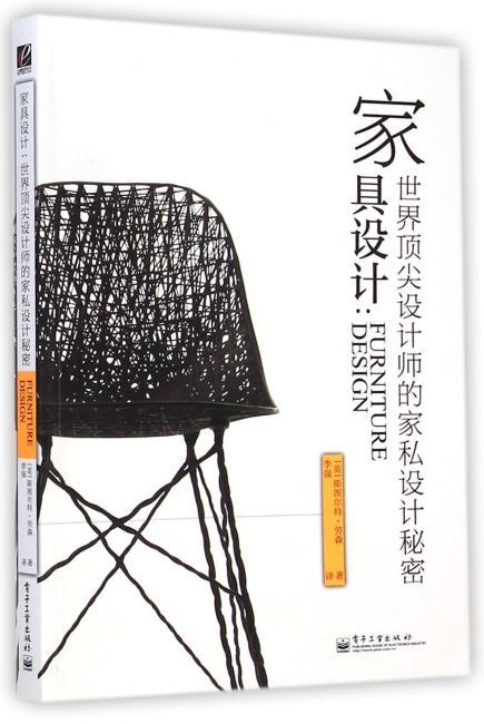 家具设计:世界顶尖设计师的家私设计秘密(全彩)
