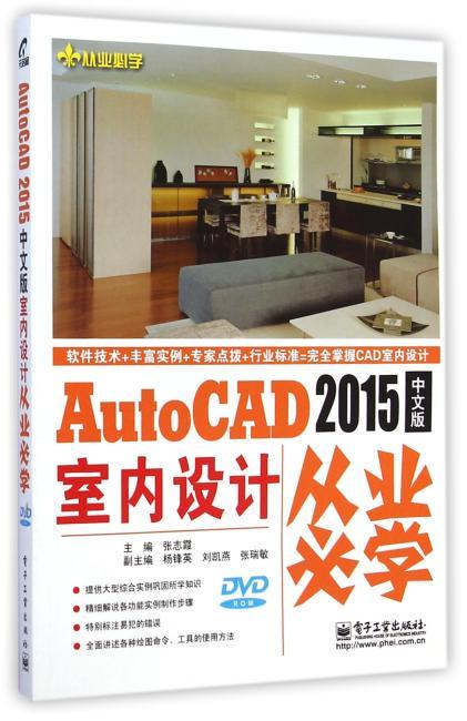 AutoCAD 2015中文版室内设计从业必学(含DVD光盘1张)