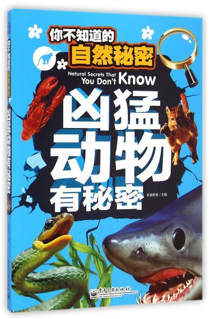 你不知道的自然秘密 凶猛动物有秘密(全彩)