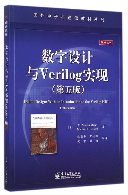 数字设计与Verilog实现(第五版)