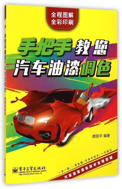 手把手教您汽车油漆调色(全彩印刷)