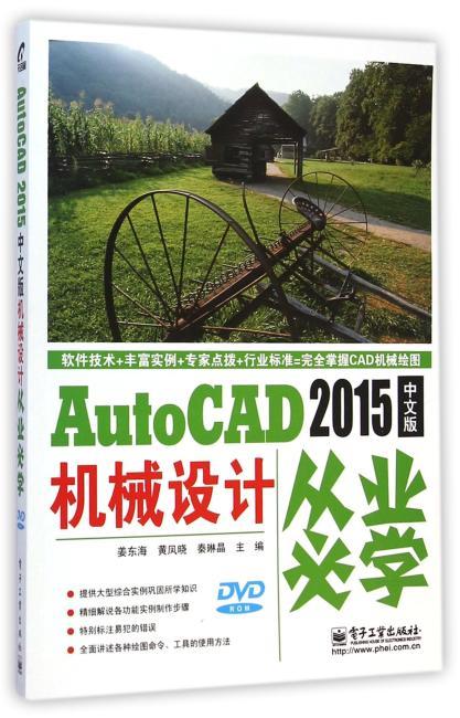 AutoCAD 2015中文版机械设计从业必学(含DVD光盘1张)