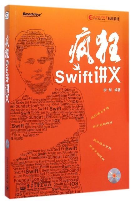 疯狂Swift讲义(含CD光盘1张)