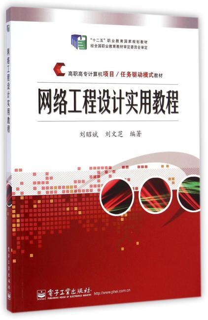 网络工程设计实用教程