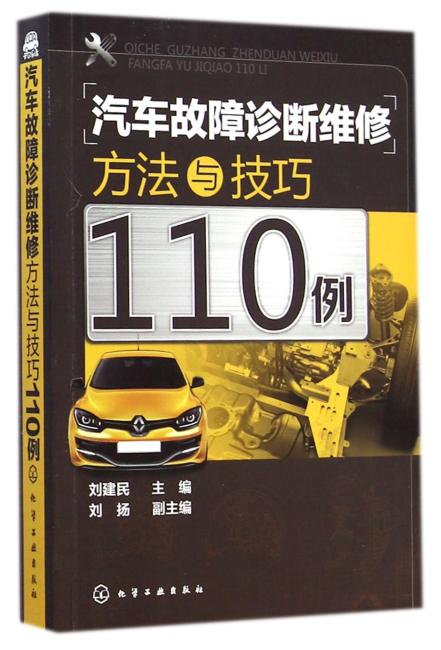 汽车故障诊断维修方法与技巧110例
