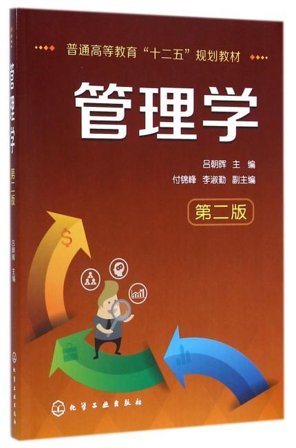 管理学(吕朝晖)(第二版)