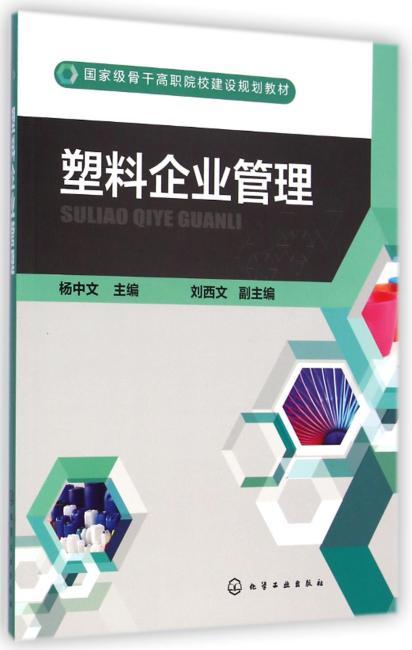 塑料企业管理(杨中文)