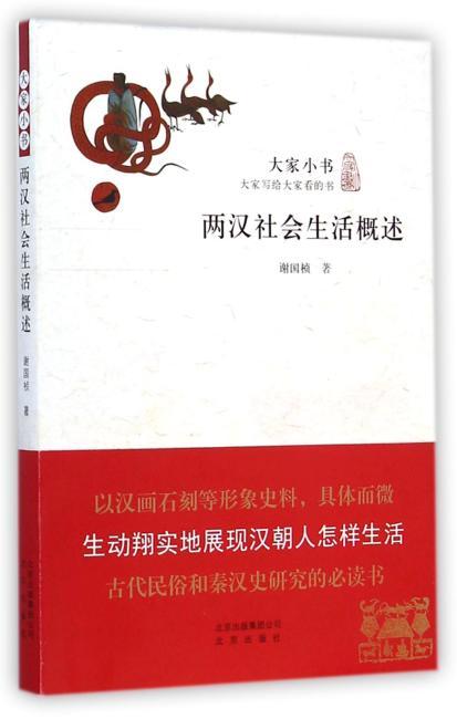 大家小书  两汉社会生活概述