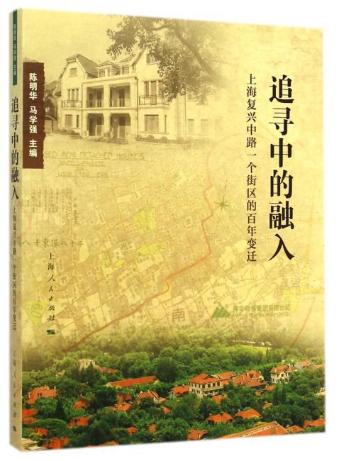 追寻中的融入——                        上海复兴中路一个街区的百年变迁