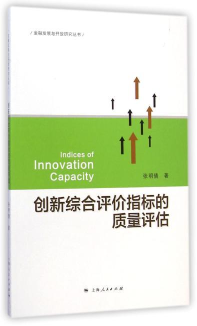 创新综合评价指标的质量评估