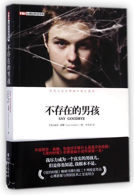 FBI心理分析员系列:不存在的男孩