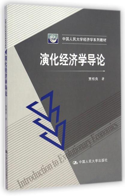 演化经济学导论(中国人民大学经济学系列教材)