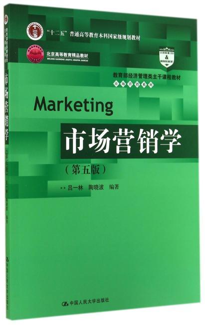 """市场营销学(第五版)(教育部经济管理类主干课程教材·市场营销系列;""""十二五""""普通高等教育本科国家级规划教材;北京高等教育精品教材)"""
