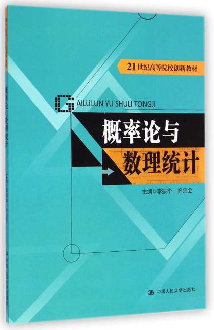 概率论与数理统计(21世纪高等院校创新教材)