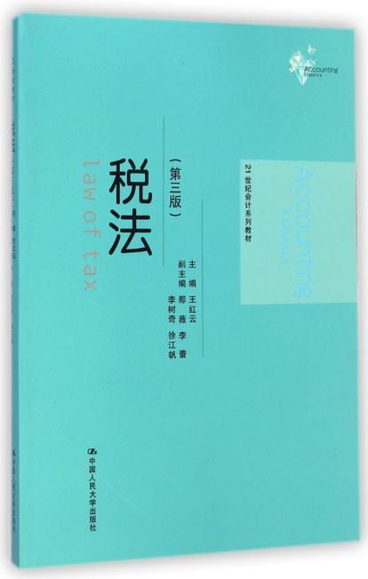 税法(第三版)(21世纪会计系列教材)