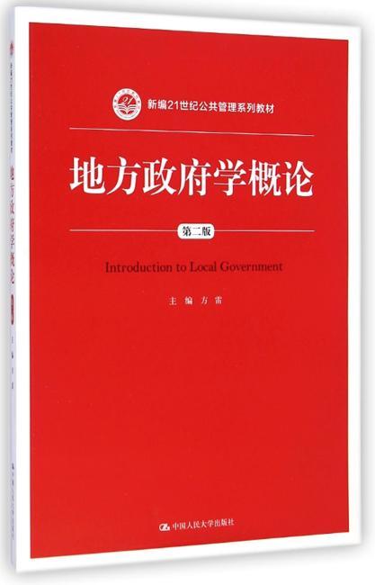 地方政府学概论(第二版)(新编21世纪公共管理系列教材)