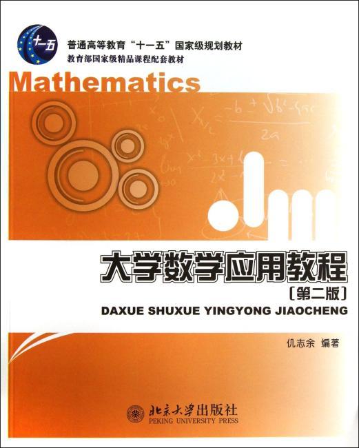 大学数学应用教程(第二版)