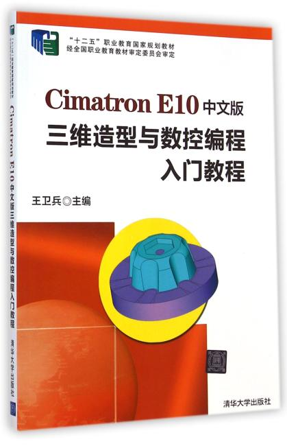 Cimatron E10中文版三维造型与数控编程入门教程(配光盘)