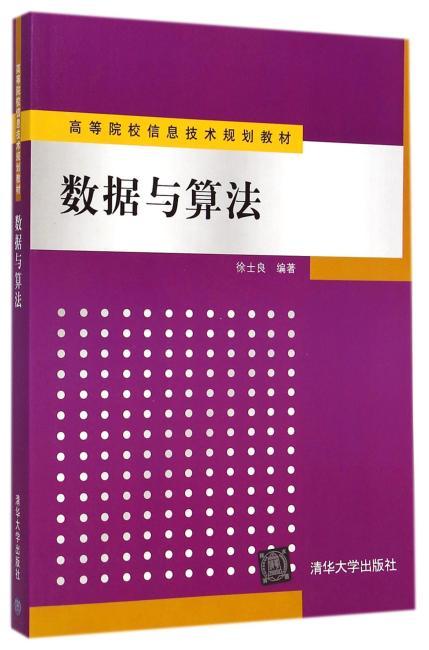 数据与算法(高等院校信息技术规划教材)
