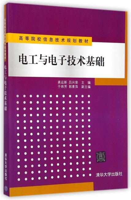 电工与电子技术基础(高等院校信息技术规划教材)
