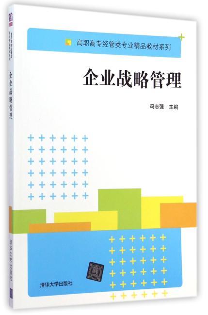 企业战略管理(高职高专经管类专业精品教材系列)