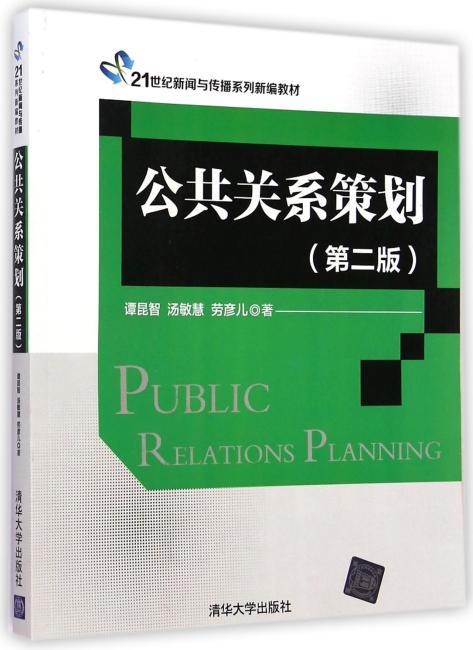 公共关系策划(第二版)(21世纪新闻与传播系列新编教材)