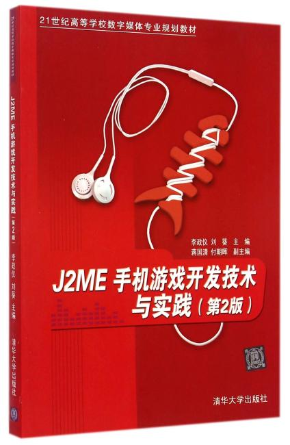 J2ME手机游戏开发技术与实践(第2版)(21世纪高等学校数字媒体专业规划教材)