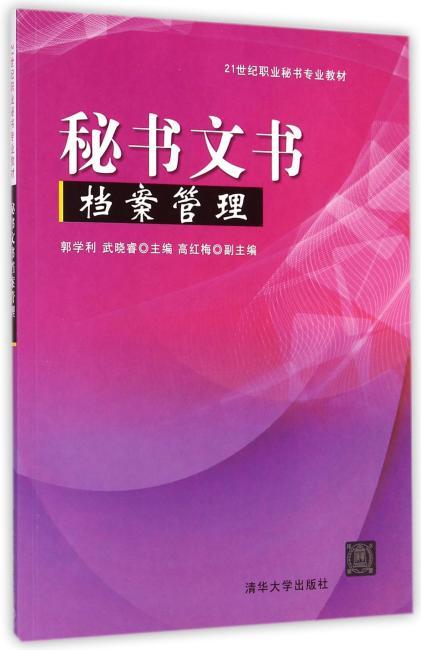 秘书文书档案管理(21世纪职业秘书专业教材)
