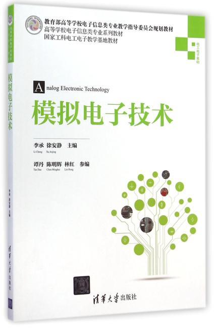 模拟电子技术(高等学校电子信息类专业系列教材)